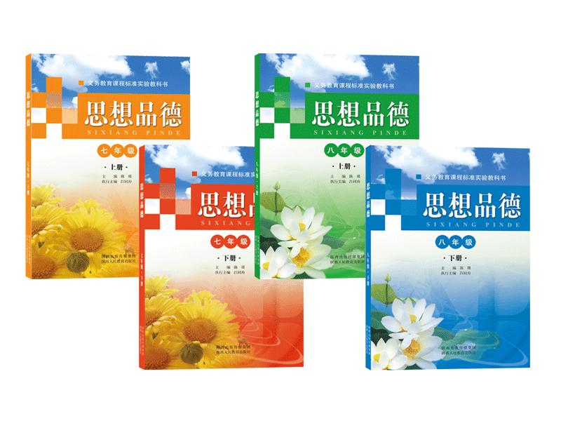 思想品德教科书(陕教版)